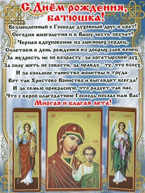Христианские поздравления священника
