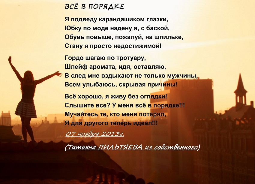 Стих для поднятия настроения