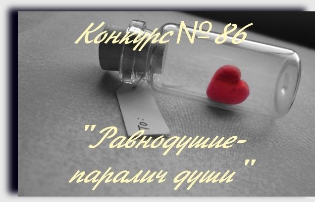 Безразличие и любовь стих