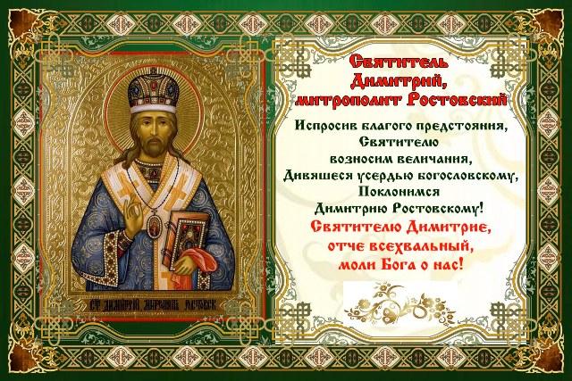 Открытка, открытка с днем дмитрия ростовского