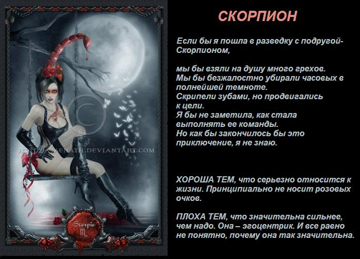 Козерог мужчи  и женщи  скорпион гороскоп любви