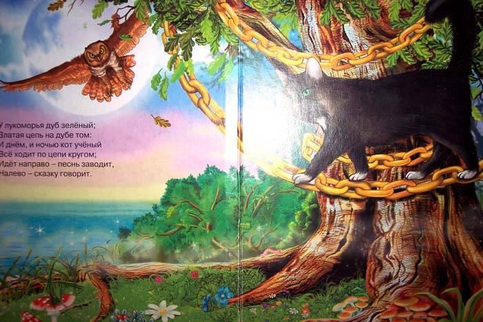 Иллюстрации к у лукоморья дуб зеленый