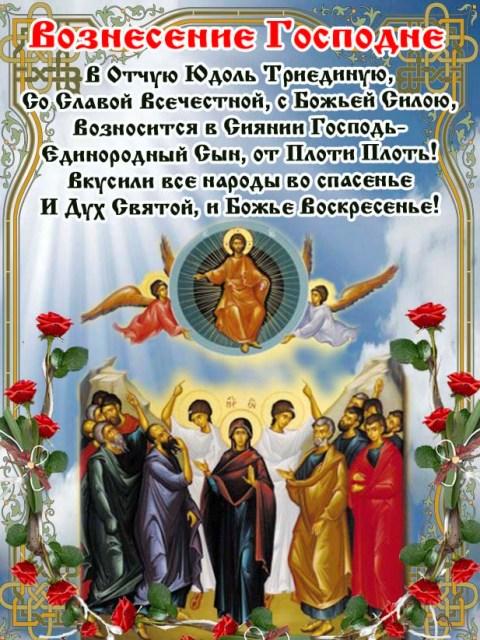 Открытка с праздником вознесение 28