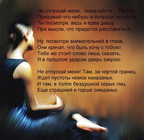 Стих я не боюсь своей любви