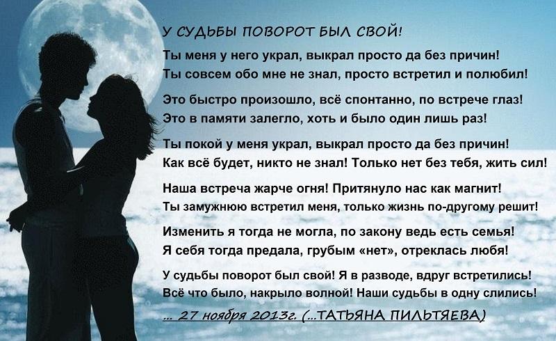 Стих про любовь к замужней женщине