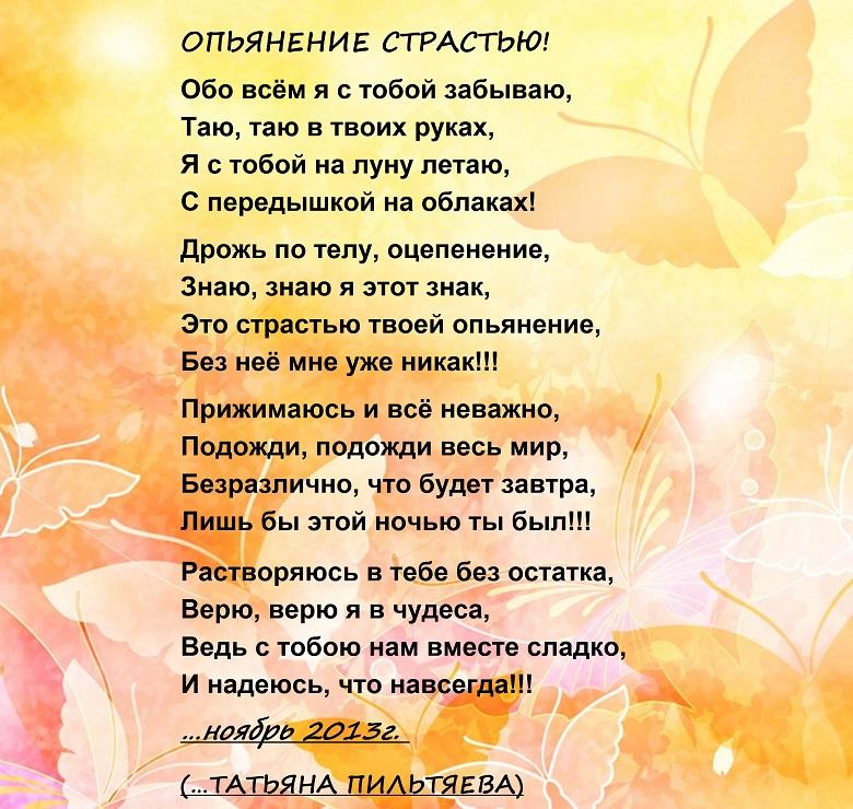 Самые трепетные стихи