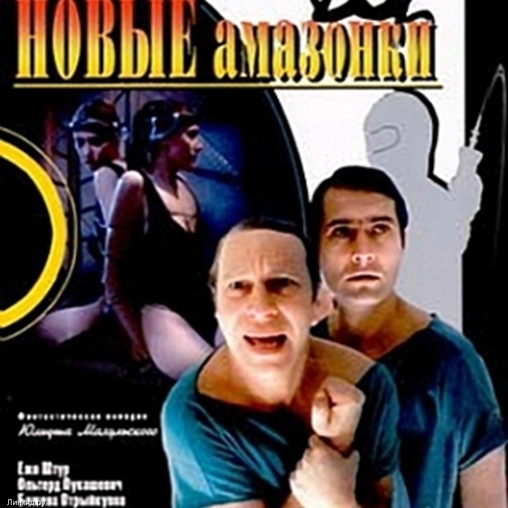 novie-amazonki-seksmissiya-smotret