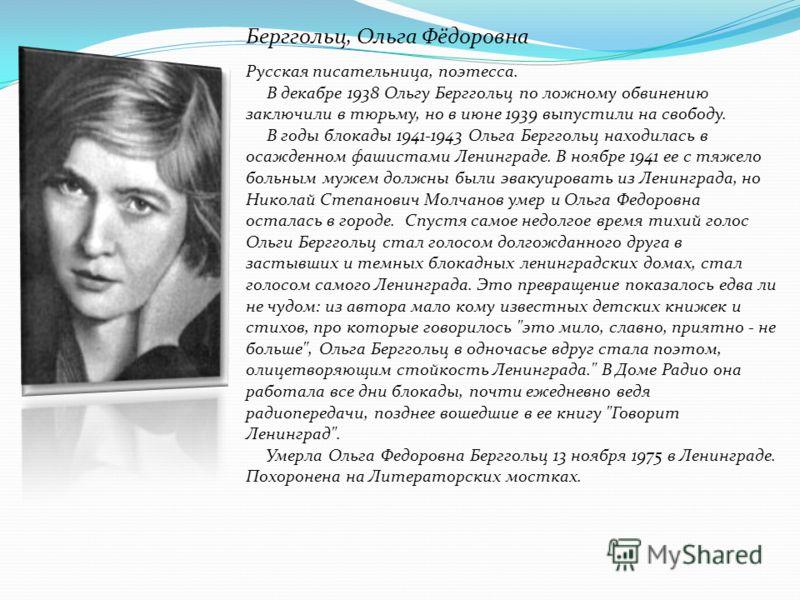 Ольга берггольцольга берггольц поэтическая муза блокадного ленинграда