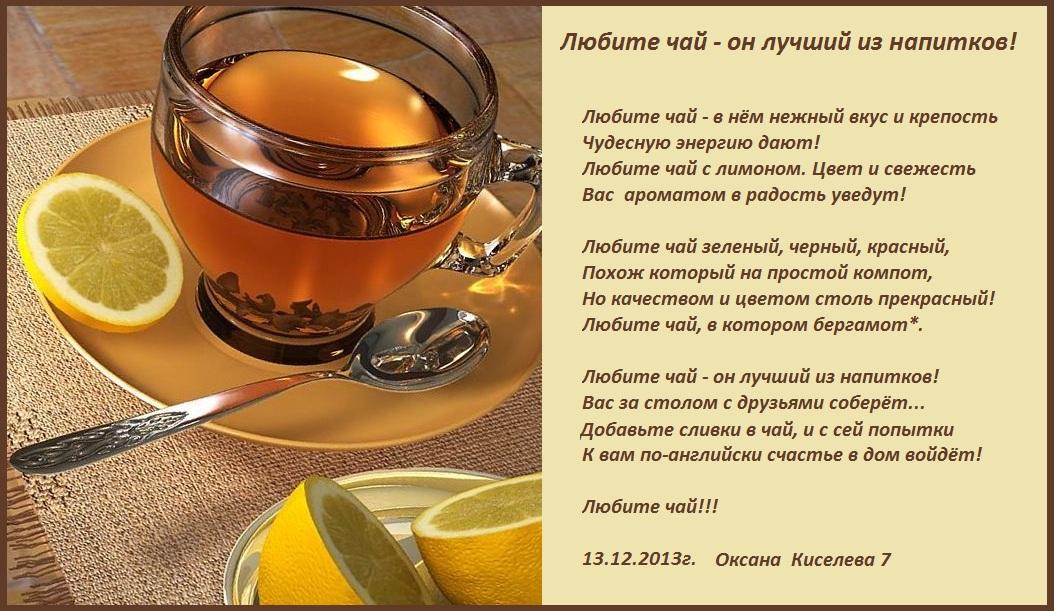 обозначается шуточные стихи к подарку чай и конфеты сегодняшней программы