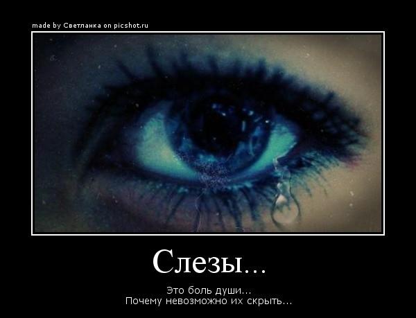 Веселые статусы про слезы