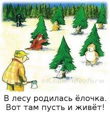 Картинки по запросу ёлочка в лесу картинка