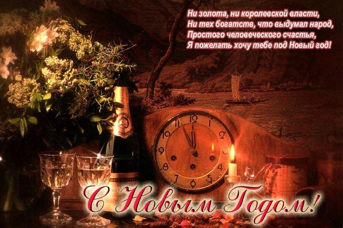 Новогодние поздравления в стихах для любимого мужчины
