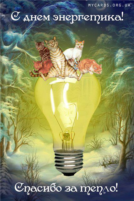 Картинки прикольные энергетика, открытки открытки