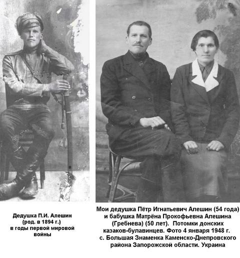 Матрёна Прокофьевна