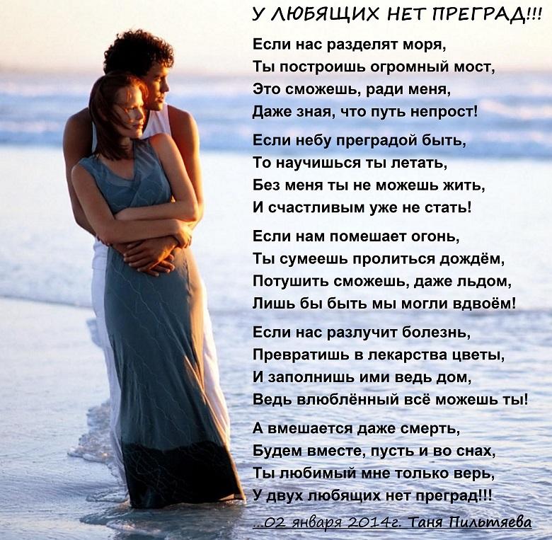 Стих когда любящие люди любят