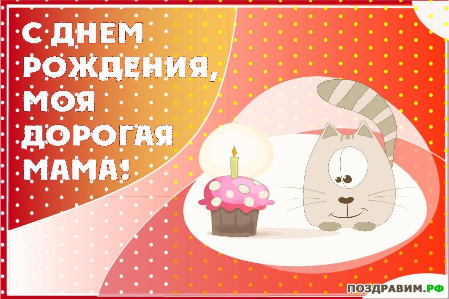 Поздравление из открытки с днем рождения мамочке
