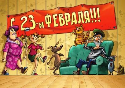 23 февраля поздравления песня: