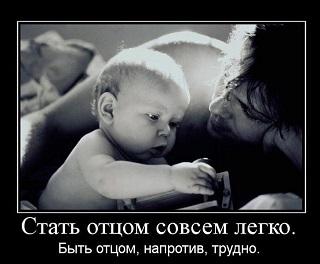 Фото отцов бросивших детей