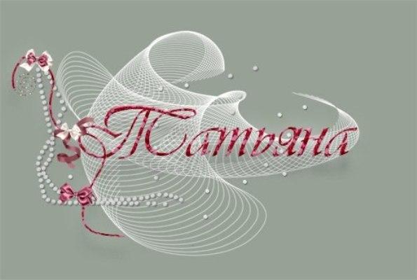 Картинка с именем татьяна владимировна