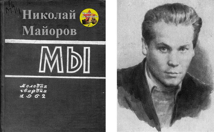 Николай Майоров - Мы (Подвязновские Чтения) / Стихи.ру
