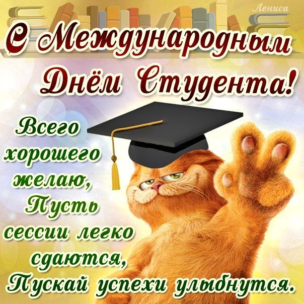 Поздравления с днем студента 2019