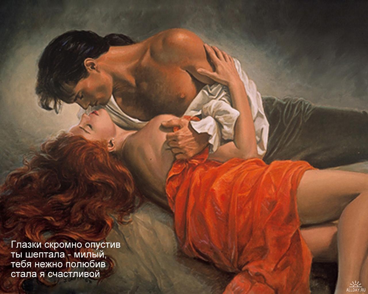 Сексуальные фантазиии в стихах