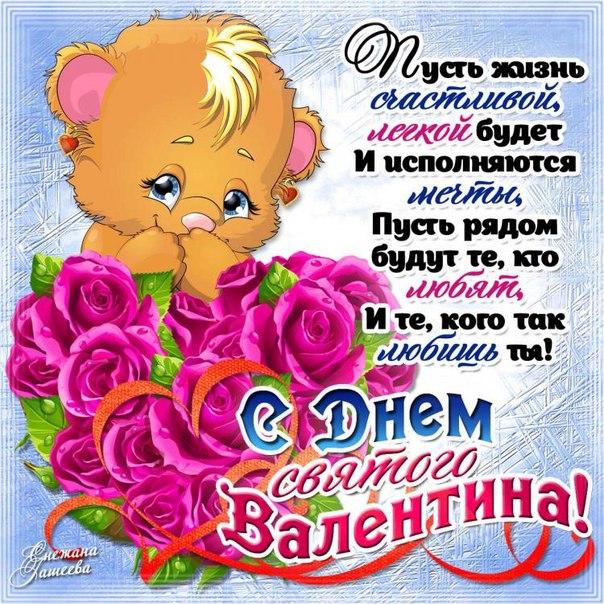 Поздравления для валентины с валентиновым днем
