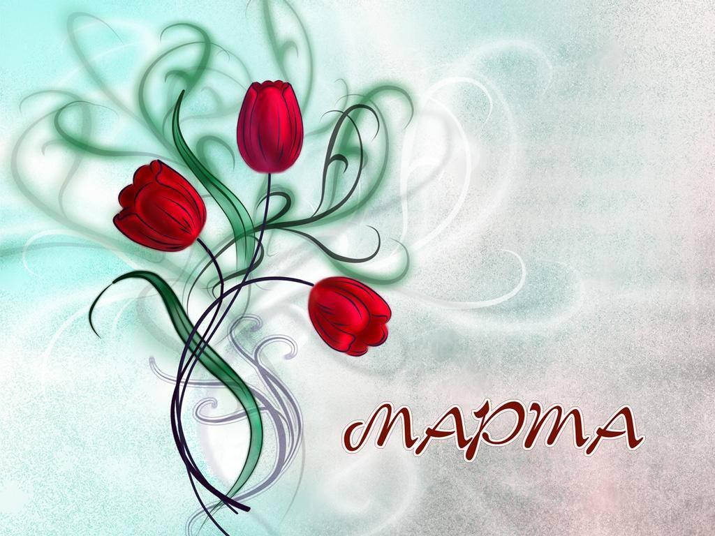 Поздравления с 8 марта знаками