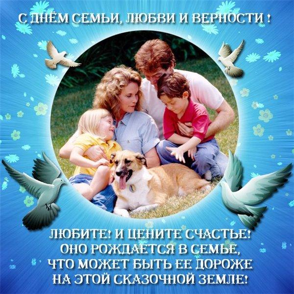 Поздравление здоровья семье