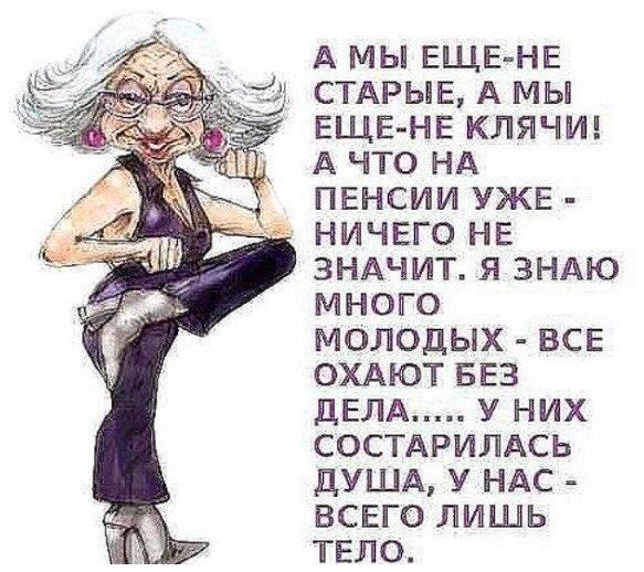 Поздравления молодому пенсионерке
