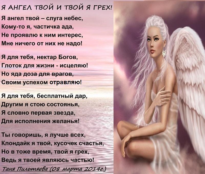 стих я ангела к тебе послала Уставу область