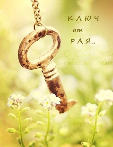 картинки нашел ключи от рая этой