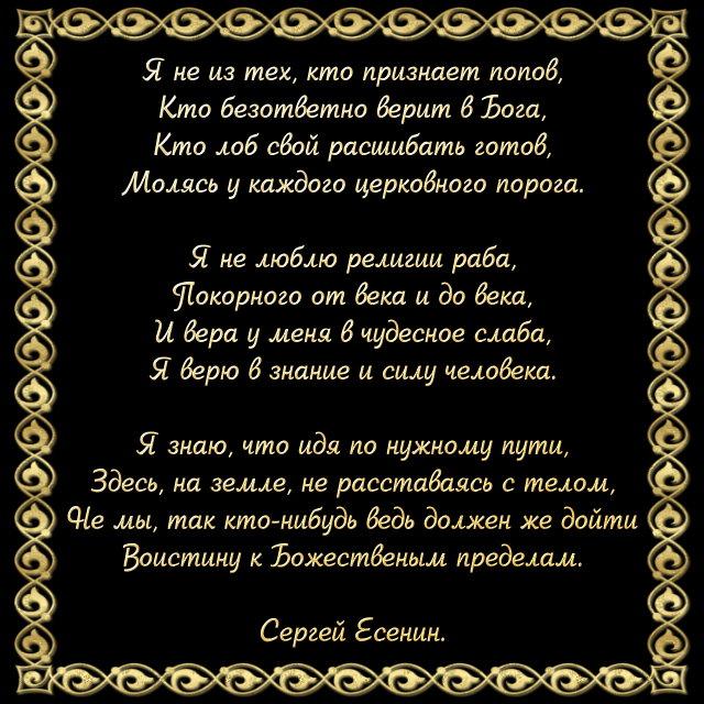 Стих по религиям