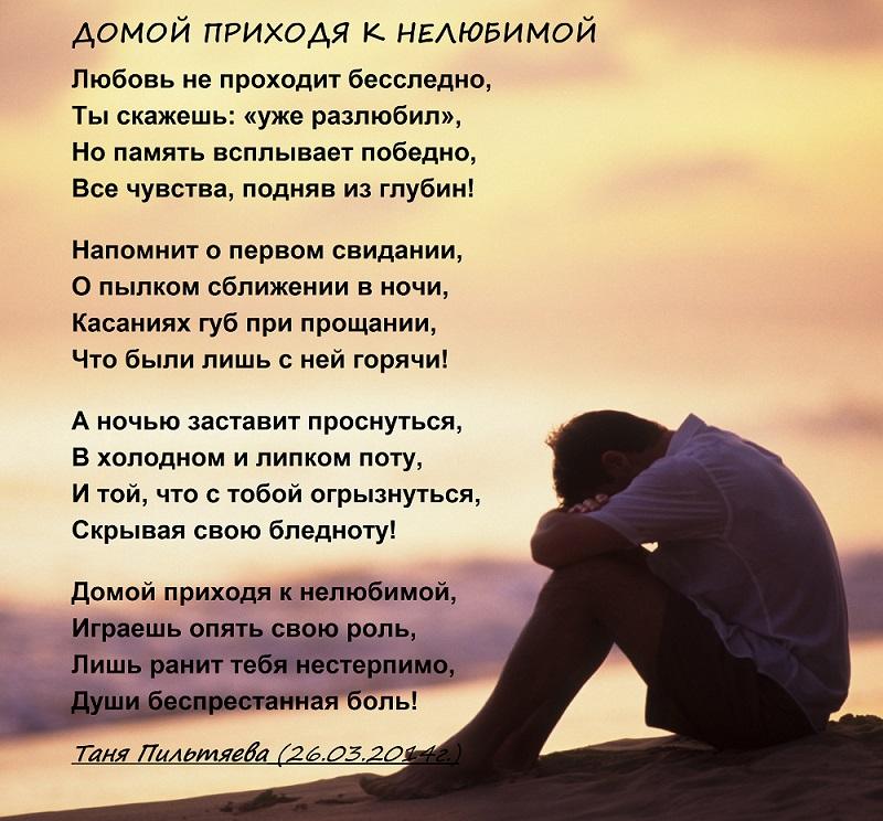 Отдыхе, стихи о любви красивые до слез