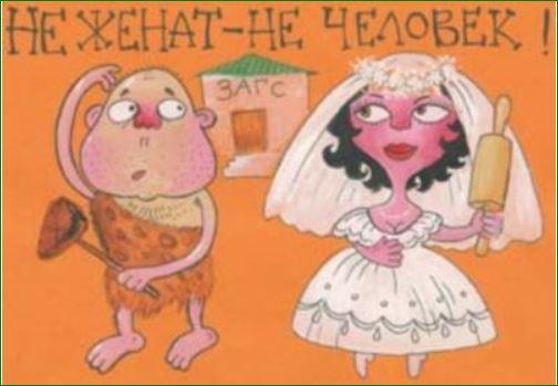 Поздравление со свадьбой с шуткой