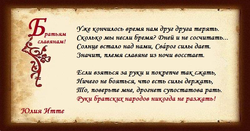 Поздравление славянам