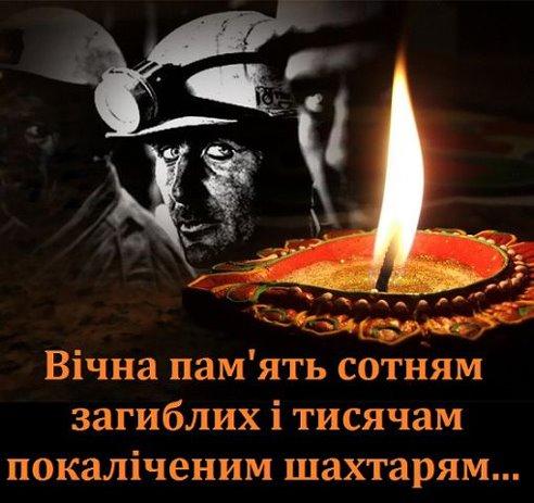 Памяти погибшим шахтерам стих