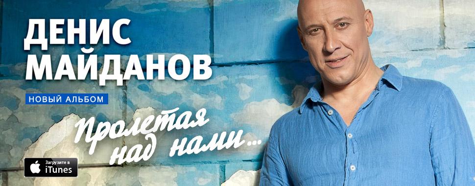 Скачать песни майданова мп3