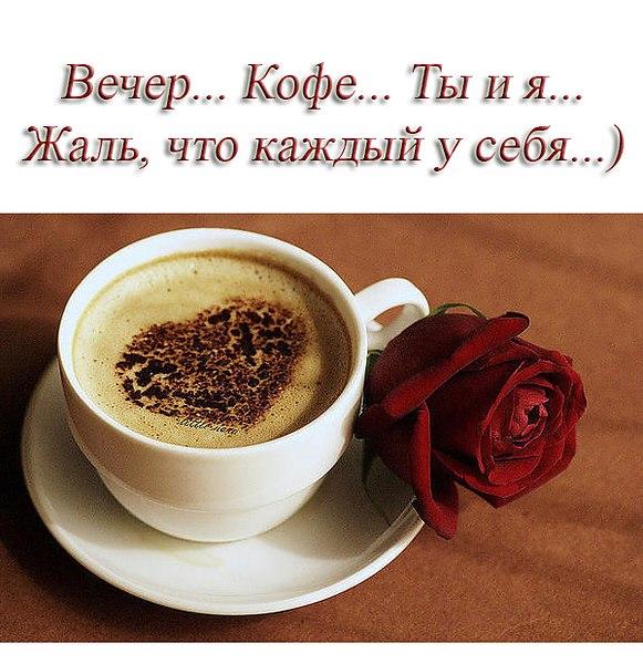 Вечерний кофе открытки 486