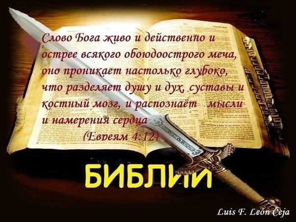 образ жизни где в библии написано о многословии его долю