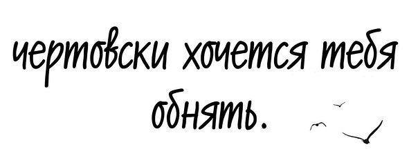 я хочу к тебе прижаться и тебя поцеловать