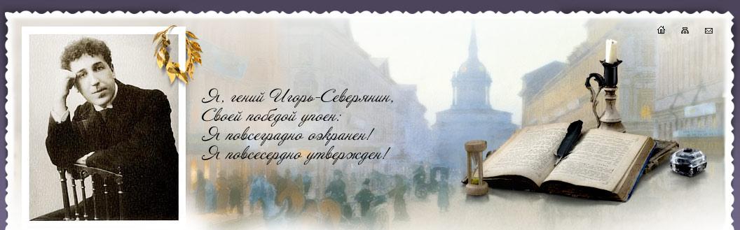 Игорь Северянин - Поэты серебряного века - Поэзия - Каталог статей - bibliotechka