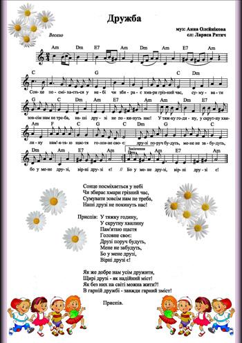Скачать ноты детских песен для детского хора