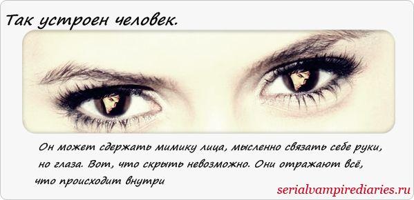 я ловлю твой взгляд красными глазами
