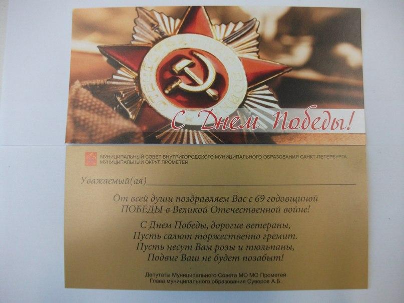 нашей поздравление с днем победы депутат спб ивченко фиалка