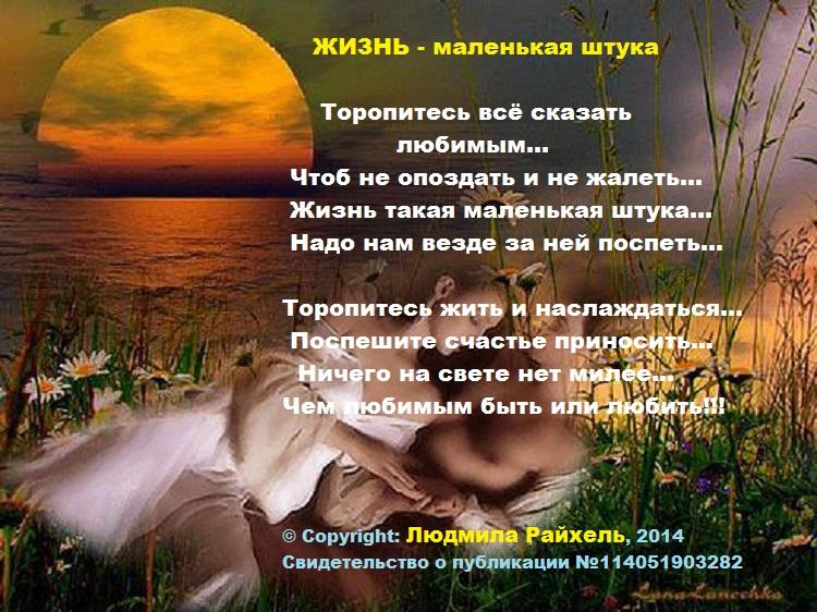 Стих о наслаждении жизнью