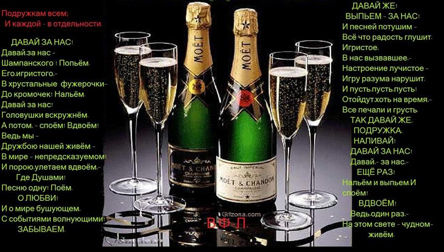 уложенная поздравления к подаркам шампанское посыпать поверхность сахарной