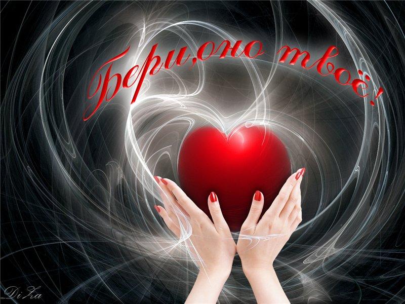 открытка дарю сердечко всего швы