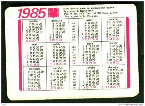 оптимальному сочетанию лунный календарь 27 ноября 1980 своему виду