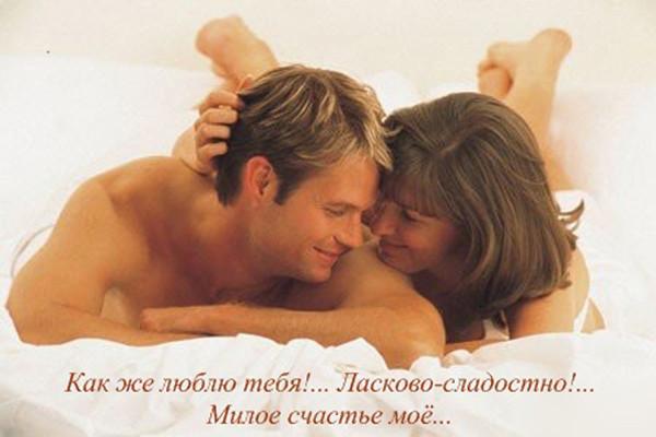 seksualnie-laskovie-slova-k-lyubimoy-zhenshine